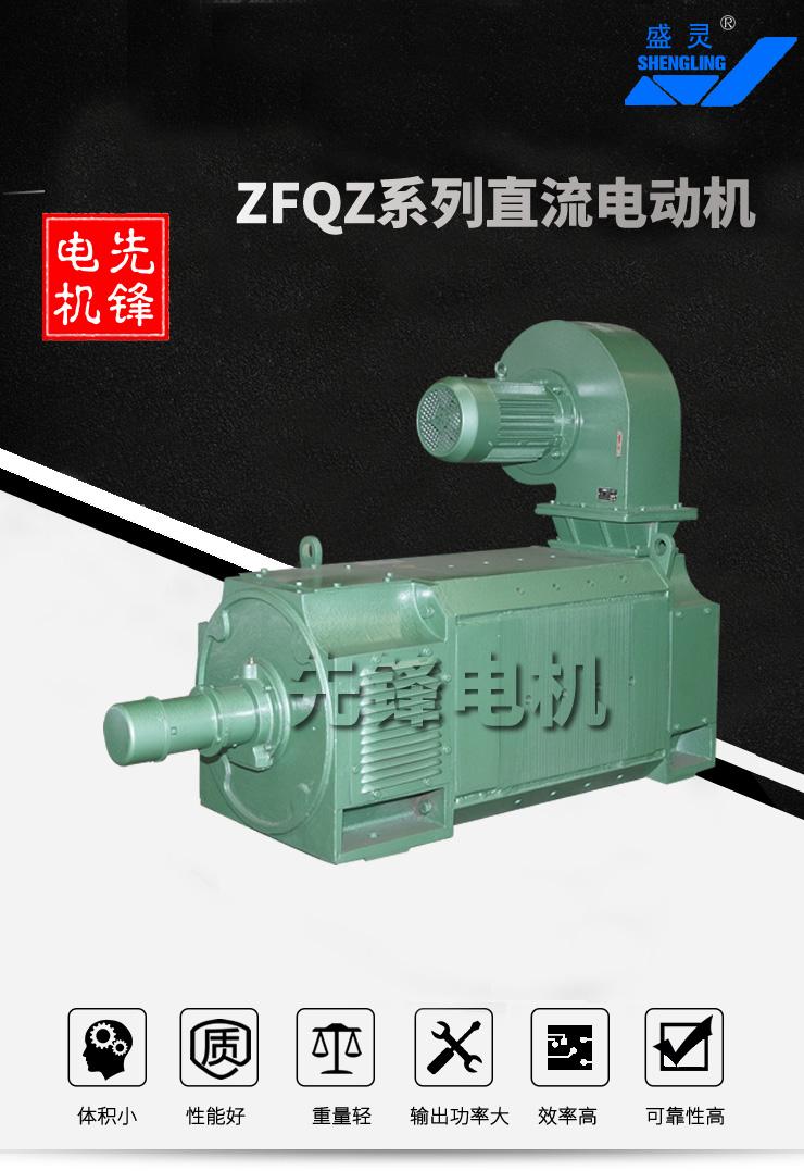 ZFQZ系列直流电动机.jpg