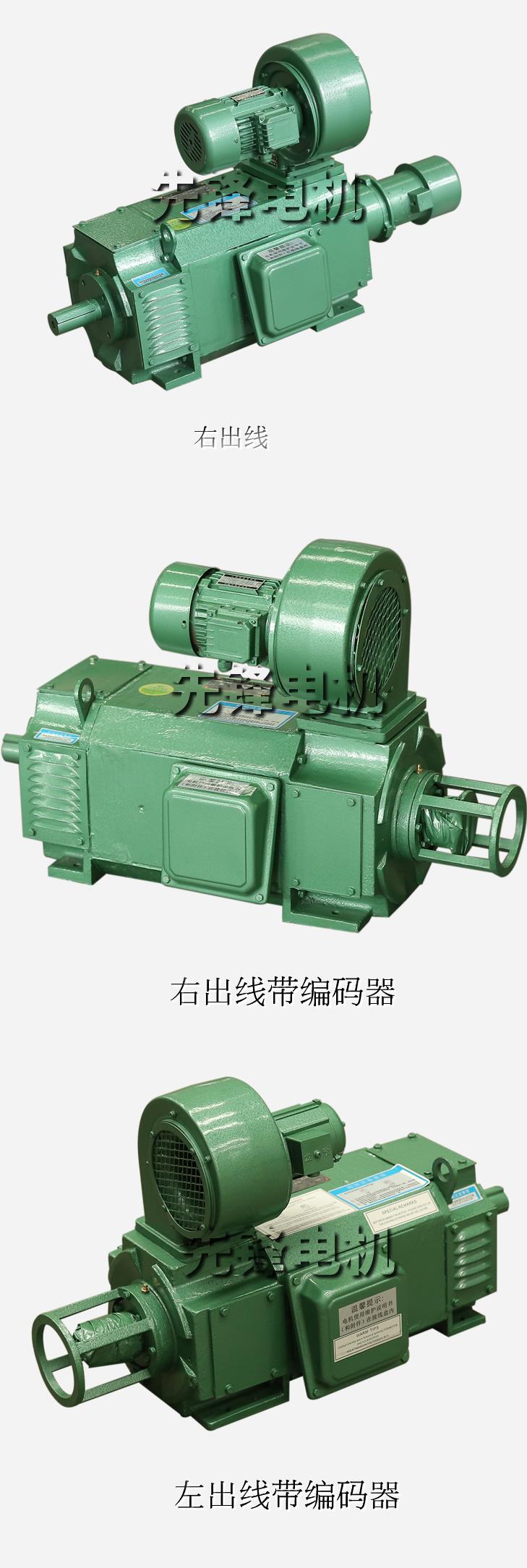 Z4-112 直流电机