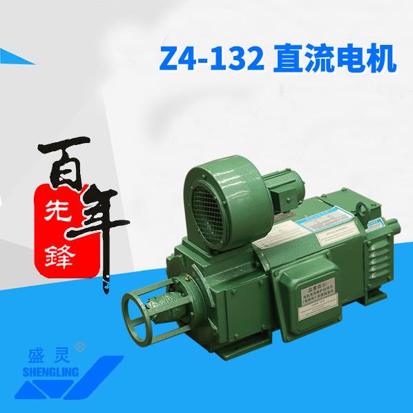 Z4-132直流电机_Z4-132直流电机生产厂家_Z4-132直流电机直销_维修-先锋电机