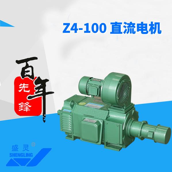 Z4-100 直流电机_Z4-100 直流电机生产厂家_Z4-100 直流电机直销_维修-先锋电机