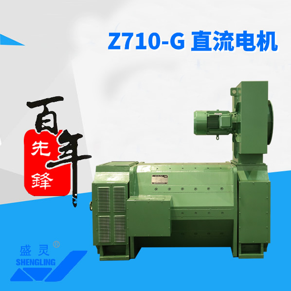 Z710-G 直流电机_Z710-G 直流电机生产厂家_Z710-G 直流电机直销_维修-先锋电机